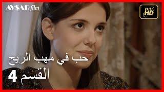 حب في مهب الريح - الحلقة 4