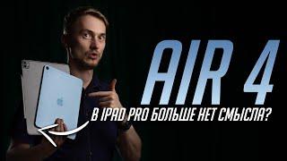 Вот такой iPad Air 4 (2020) я ждал, но есть нюансы! Что выбрать: iPad Pro 2020 или iPad Air 4?