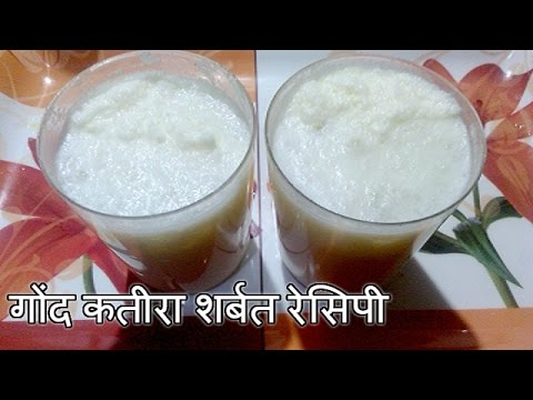 Gond Katira Sherbet Recipe   Gond Katira Milkshake गोंद कतीरा शरबत