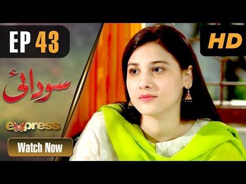 Xxx Mp4 Pakistani Drama Sodai Episode 43 Express Entertainment Dramas Hina Altaf Asad Siddiqui 3gp Sex