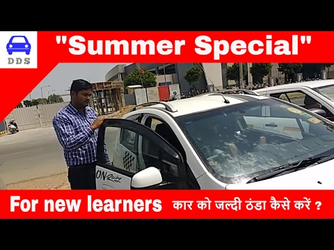 EFFECTIVE USE OF AC IN SUMMER    COOL DOWN YOUR CAR QUICLY    DESI DRIVING SCHOOL