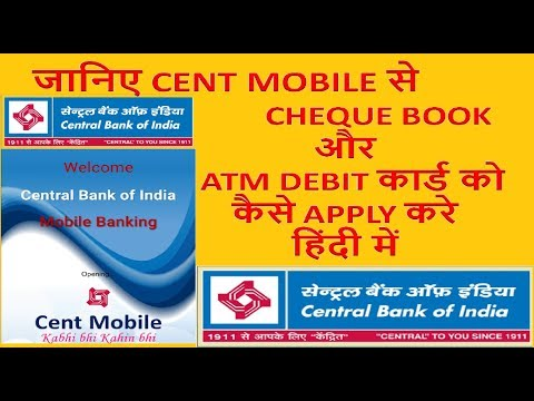 How to Apply Cheque Book and ATM Debit Card By Cent Mobile Banking in Hindi | Cheque Book | CBI |