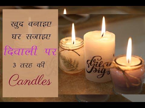 (हिंदी) दिवाली घर सजावट: DIY Candles : अपने घर को सजाइए : 3 DIY Candles