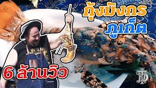 กุ้งมังกร ภูเก็ต : Phuket Lobster