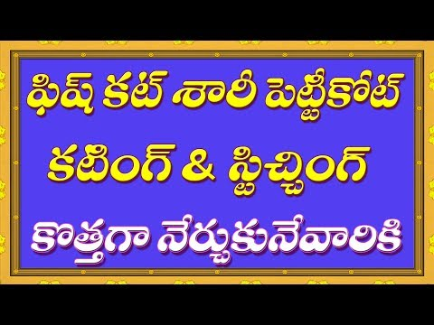 Fish Cut Saree Petticoat ( లంగా ) Cutting and Stitching at Home For Beginners