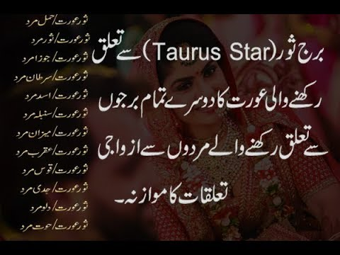 Taurus Women (ثور عورت) Marriage And Love Compatibility With Men Related From Others Stars Urdu