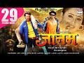 Jaanam | Khesari Lal Yadav,rani Chatterjee | Bhojpuri New Movie 2017
