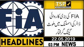 Headlines   3:00 PM   22 May 2019   TSP