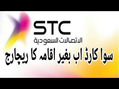 STC sawa Sim without iqama recharge latest 2017 news