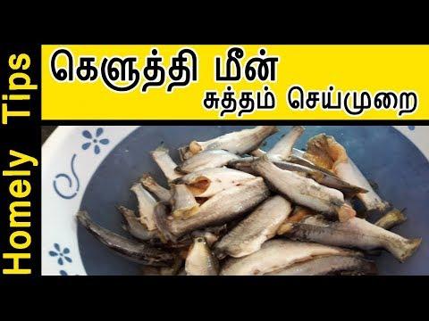 கெளுத்தி மீன் சுத்தம் செய்முறை | keluthi meen cleaning method | Homely Tips