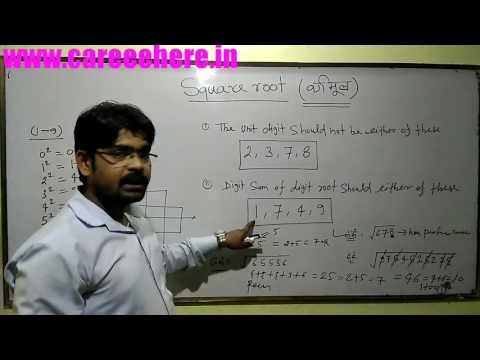 वर्ग मूल निकालने की आसान विधि !! Short Tricks of Square Root