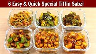 ६ झटपट और आसान स्पेशल टिफिन वाली सब्ज़ी | 6 Special Tiffin Sabzi | Lunch Box Recipe | KabitasKitchen