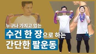 수건 한 장으로 쉽게 할 수 있는 목, 팔, 등운동 3분