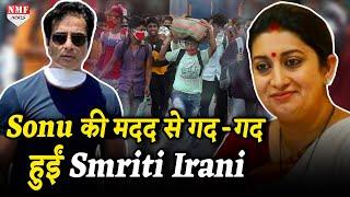 Sonu Sood  ने की प्रवासी मजदूरों की मदद, तो Smriti Irani बोलीं – मुझे आप पर गर्व है