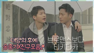[태후앓이♨] 송중기-진구 남남커플의 귀여운 허당매력 영상 모음ZIP