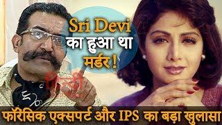 IPS ऋषिराज सिंह ने किया Sridevi पर चौंका देने वाला खुलासा