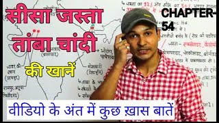 MINERALS RESOURCES | SILVER ZINC COPPER LED | INDIAN GEOGRAPHY IN HINDI FOR ALL GOV JOBS PREPARATION