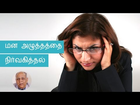 How to reduce and prevent Stress? | Tamil