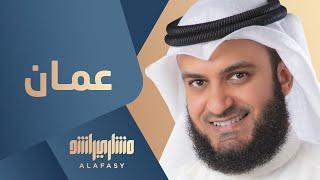 #مشاري_راشد_العفاسي - عمان - Mishari Alafasy Oman