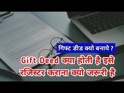 What is Gift Deed | How Make Gift Deed Step by Step Process| Gift Deed Registration Process