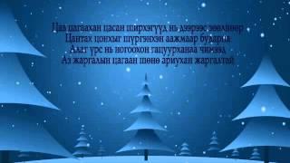 Sarantuya-Tsagaan shunu (lyrics)
