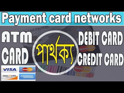 Difference : Credit card , Debit card , ATM card | Master card visa card network | Explain in Bangla