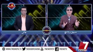 SiyaSaat Episode #03 23 December 2017  7News  Comedy Show 