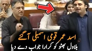 Asad Umar best reply to Bilawal | PTI Senior Leader Asad Umar complete speech in National assembly