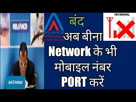 How to PORT Reliance to Other Without Network | बीना Network​ रिलायंस से कैसे बदलें