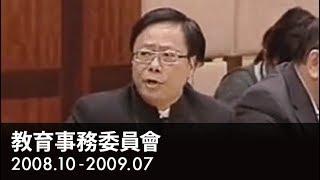 2008.11.10 黃毓民:教育局必須具備「以人為本」的思維方式
