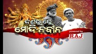 Puja Special: Naveen & Modi Visit Durga Puja In Bhubaneswar Ep-02
