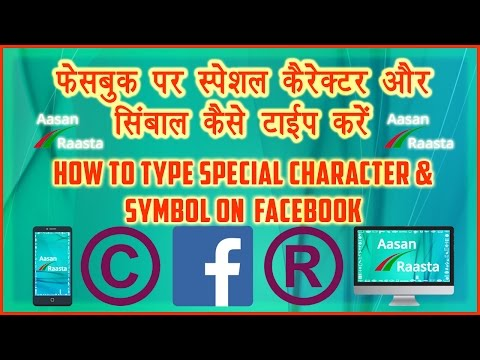 How To Type Special Characters and Symbols on Facebook | Facebook Special Character Kaise Type Kare