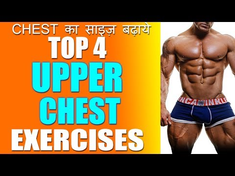 Top 4 Best Upper Chest Exercises | Upper Chest Workout For Mass | Increase Your Chest Size Or Width