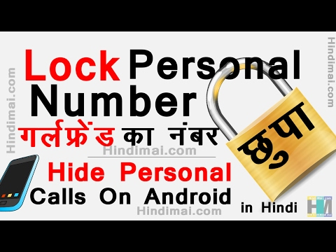 How To Hide Personal Calls On Android Mobile Phone | Lock Incoming Calls in Hindi