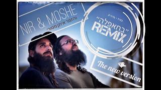 """ניר & משה והזמר איתן מסורי - """" בחאפלה """" רמיקס - DJ"""