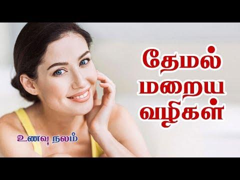 தேமல் மறைய என்ன செய்வது? | Maruthani Uses in Tamil | Themal Tamil Medicine,