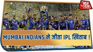 Mumbai Indians ने जीता IPL खिताब !