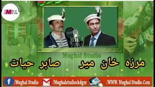 New khowar song Shakeel Sameen - Lyrics- Asghar Ashna - New