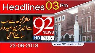 News Headlines | 3:00 PM | 23 June 2018 | 92NewsHD