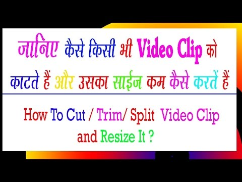 How To Cut / Trim / Split Video Clip and Risize in Format Factory 3.9.5 ( Hindi)