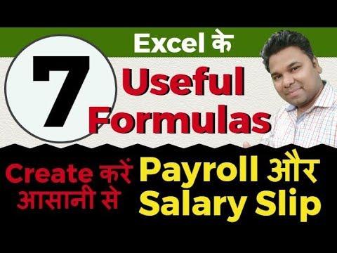 Excel के 7 Useful formulas से Create करें Employees के Payroll और Salary Slip/Pay Slip 👍 (Hindi)