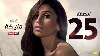 مسلسل مليكة الحلقة 25 الخامسة والعشرون - بطولة دينا الشربينى | Malika Series - Episode 25 HD