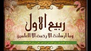 Rabi Ul Awan Bayan 01 December 2017, Mufti Zarwali Khan Saib
