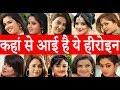 Download  भोजपुरी के सभी हीरोइन के बारे में सब कुछ जानिए Amrapali Dubey - Kajal Raghwani - Akshara Singh MP3,3GP,MP4