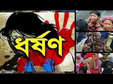 Xxx Mp4 রোহিঙ্গা ধর্ষণ ও নির্যাতনের প্রমান সহ ভিডিও Rohingya Muslim Women Rape By Myanmar Military 3gp Sex