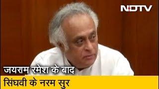 PM Narendra Modi पर नरम Congress!