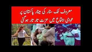 Mxtube.info :: Ayesha Ikram Real Molested Video Mp4 3GP Video ...