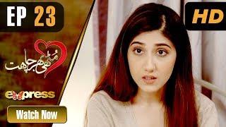 Pakistani Drama   Muthi Bhar Chahat - Episode 23   Express TV Dramas   Resham, Agha Ali, Usman