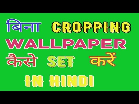 {Hindi} How To Set Wallpaper without Crop || wallpaper me full image Kaise Set Kare ? #HINDI