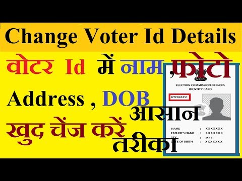 Change Voter ID details | How to change NAME , DOB ,ADDRESS of Voter ID Online In  Hindi |